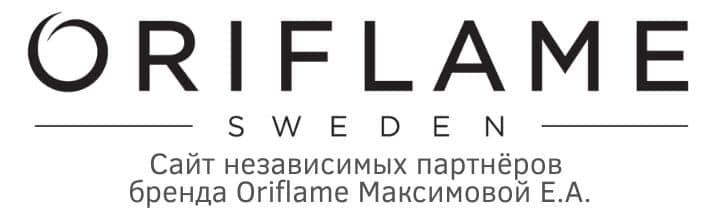 Регистрация ORIFLAME | Заказать Орифлэйм | Стать партнёром, представителем